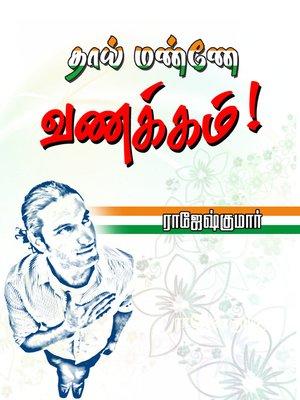 cover image of Thaai manne vanakkam (தாய் மண்ணே வணக்கம்!)