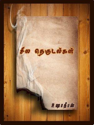 cover image of Sila nerudalgal (சில நெருடல்கள்)
