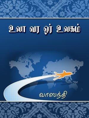 cover image of Ula vara oor ulagam (உலா வர ஓர் உலகம்)