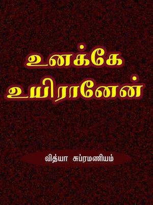 cover image of Unakke uyiranen (உனக்கே உயிரானேன்)