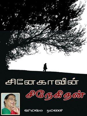 cover image of Sinehavin sinehidan (சினேகாவின் சினேகிதன்)