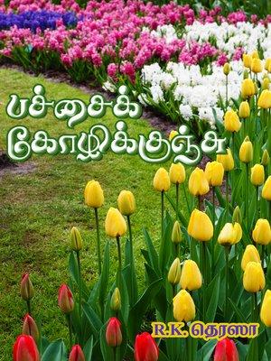 cover image of Pachai kozhikunchu (பச்சைக் கோழிக்குஞ்சு)