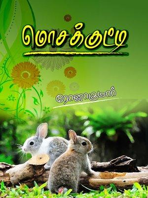 cover image of Mosakkutti (மொசக்குட்டி)