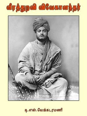 cover image of Veerathuravi vivekanandar (வீரத்துறவி விவேகானந்தர்)