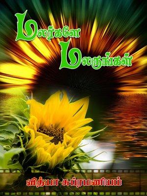 cover image of Malargale malarungal (மலர்களே மலருங்கள்)