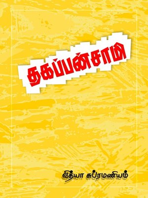 cover image of Thagappan sami (தகப்பன்சாமி)