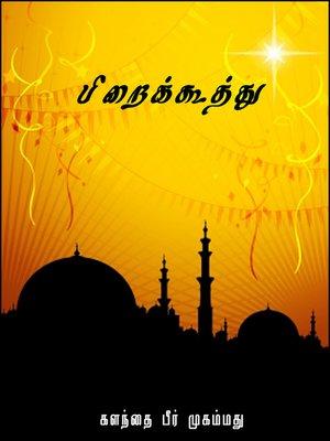 cover image of Piraikoothu (பிறைக்கூத்து)