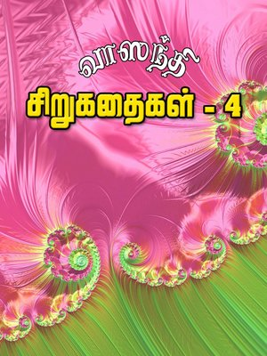 cover image of Vaasanthi sirukathaigal - 4 (வாஸந்தி சிறுகதைகள் – 4)