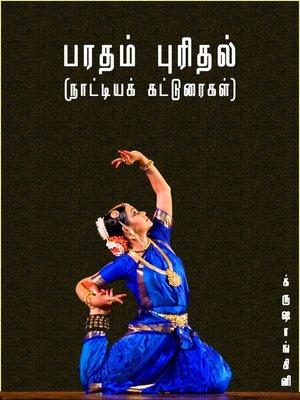 cover image of Paratham purithal (Natya katturaigal) (பரதம் புரிதல் (நாட்டியக் கட்டுரைகள்))