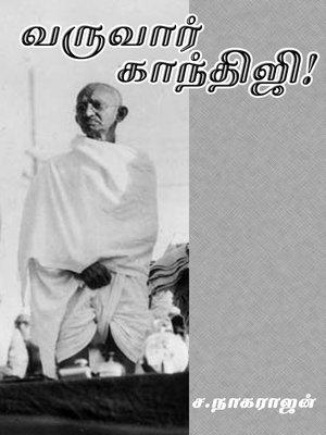 cover image of Varuvar Gandhiji (வருவார் காந்திஜி!)