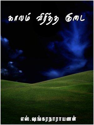 cover image of Kaalam viritha kudai (காலம் விரித்த குடை)