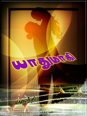 cover image of Yaadhumagi (யாதுமாகி)