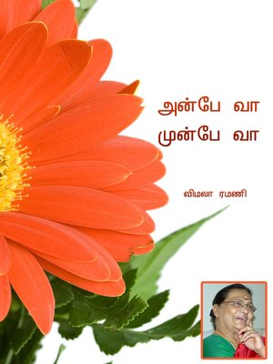 cover image of Anbe vaa munbe vaa (அன்பே வா முன்பே வா)