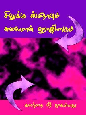 cover image of Silukku smithavum sulaiman kaajiyarum (சிலுக்கு ஸ்மிதாவும் சுலைமான் ஹாஜியாரும்)