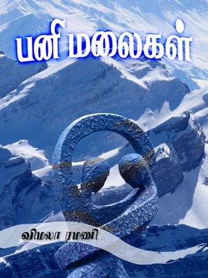cover image of Pani malaigal (பனி மலைகள்)