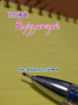 cover image of 1999-n sirantha sirukathaigal (1999ன் சிறந்த கதைகள்)