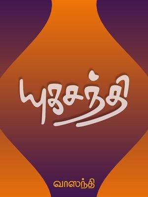 cover image of Yugasanthi (யுகசந்தி)