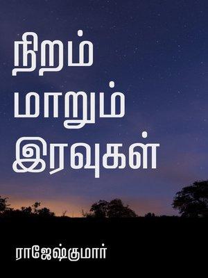 cover image of Niram maarum iravugal (நிறம் மாறும் இரவுகள்)