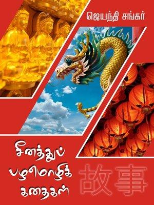 cover image of Chinathu palamozhi kathaigal (சீனத்துப் பழமொழிக் கதைகள்)