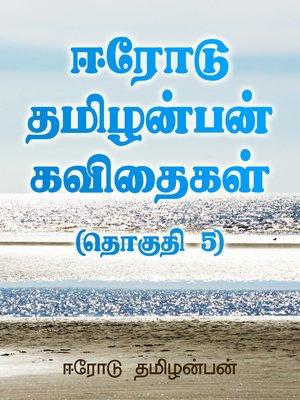 cover image of Erode Tamilanban Kavithaigal - Part 5 (ஈரோடு தமிழன்பன் கவிதைகள் - தொகுதி 5)
