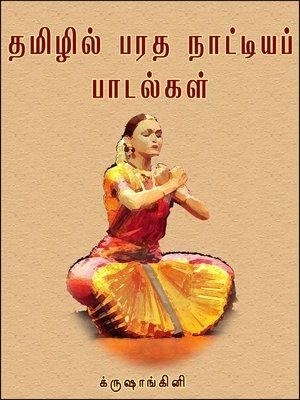 cover image of Tamilil paratha natya paadalgal (தமிழில் பரத நாட்டியப் பாடல்கள்)