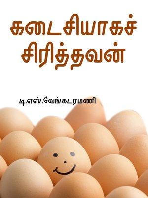 cover image of Kadaisiyaga sirithavan (கடைசியாகச் சிரித்தவன்)