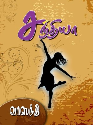 cover image of Santhya (சந்தியா)