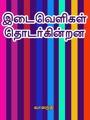 cover image of Idaiveligal thodarkindrana (இடைவெளிகள் தொடர்கின்றன)