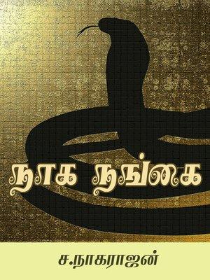cover image of Naaga nangai (நாக நங்கை)
