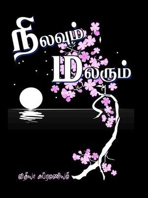cover image of Nilavum malarum (நிலவும் மலரும்)