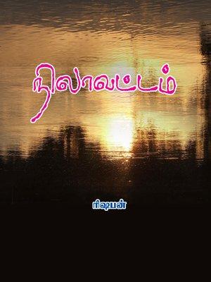 cover image of Nilavattam (நிலாவட்டம்)