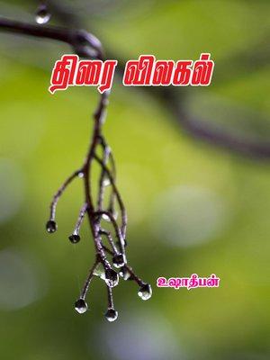 cover image of Thirai vilagal (திரை விலகல்)