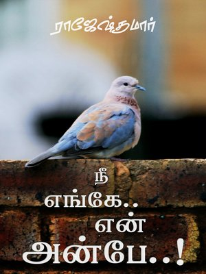 cover image of Nee enge.. en anbe! (நீ எங்கே.. என் அன்பே..!)