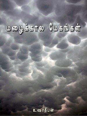 cover image of Mazhaikala megangal (மழைக்கால மேகங்கள்)