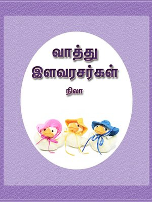 cover image of Vaathu ilavarasargal (வாத்து இளவரசர்கள்)