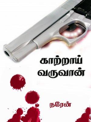 cover image of Katrai varuvan (காற்றாய் வருவான்)