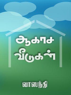 cover image of Aakasa veedugal (ஆகாச வீடுகள்)