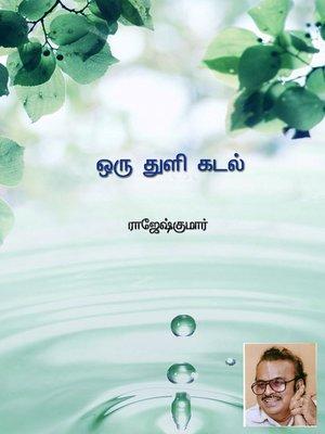cover image of Oru thuli kadal (ஒரு துளி கடல்)