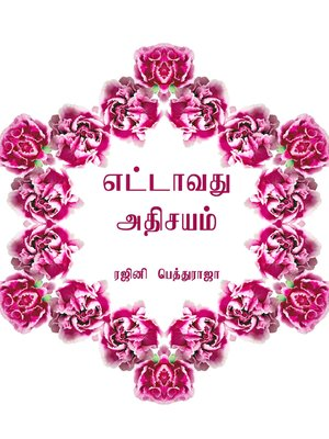 cover image of Ettavathu athisayam (எட்டாவது அதிசயம்)