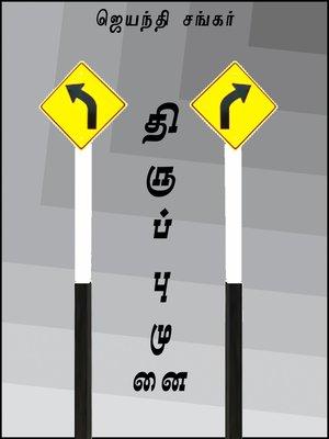 cover image of Thiruppu munai (திருப்புமுனை)