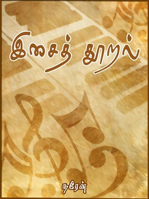 cover image of Isaithooral (இசைத் தூறல்)