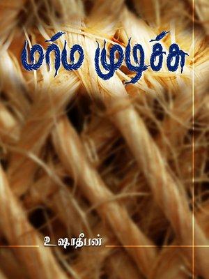 cover image of Marma mudichu (மர்ம முடிச்சு)