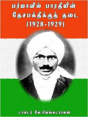 cover image of Barmavil bharathiyin thesapakthikku thadai : 1928-1929 (பர்மாவில் பாரதியின் தேசபக்திக்குத் தடை : 1928-1929)