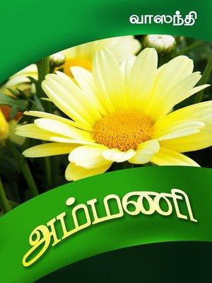 cover image of Ammani (அம்மணி)