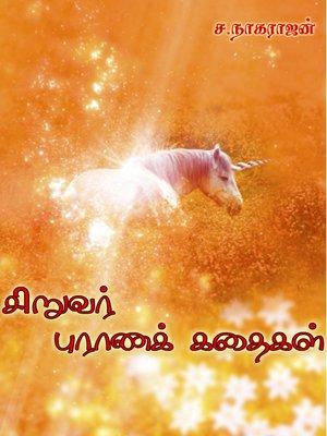 cover image of Siruvar purana kathaigal (சிறுவர் புராணக் கதைகள்)
