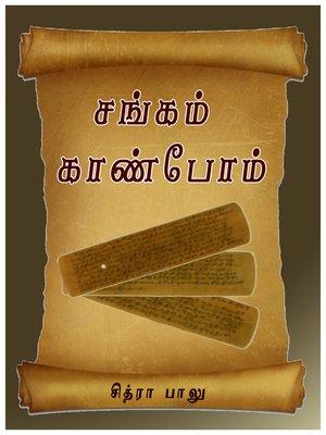 cover image of Sangam kanpom (சங்கம் காண்போம்)