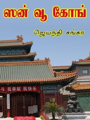 cover image of Sun voo kong (ஸன் வூ கோங்)