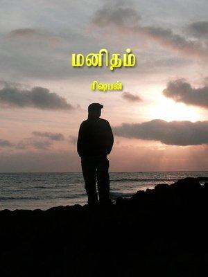 cover image of Manitham (மனிதம்)