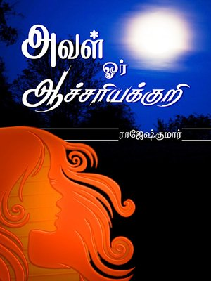 cover image of Aval oru aacharyakuri (அவள் ஒரு ஆச்சரியக்குறி)