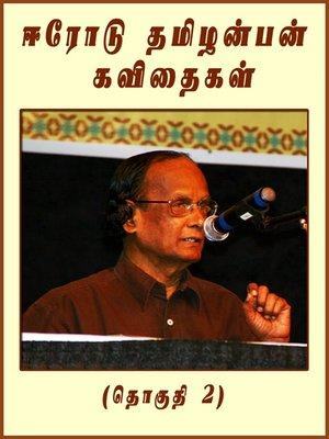 cover image of Erode Tamilanban Kavithaigal, Part 2 (ஈரோடு தமிழன்பன் கவிதைகள் - தொகுதி 2)